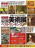 【完全ガイドシリーズ207】 美術展完全ガイド2018 (100%ムックシリーズ)