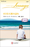 小さき天使の訪れ 愛しの億万長者 Ⅱ (ハーレクイン・イマージュ)