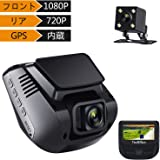 ドライブレコーダー 1080P フルHD 720Pリアカメラ付き GPS内臓 デュアルドライブレコーダー 1200万画素 高感度CMOSセンサー IPS高画質パネル 170°広角 常時録画 動体検知 Gセンサー 駐車監視 暗視機能 ループ録画 日本語説明書付き TecBillion 12ヶ月保証