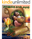 Avanukku Naan Azhagu: அவனுக்கு நான் அழகு (Tamil Edition)