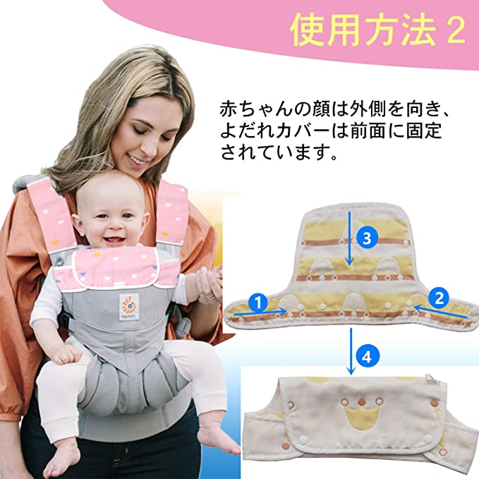 Monkey Baby Carrier Reversible Teething Drool Pads Four Position 360 3-Piece Set