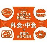 実物大・そのまんま料理カード 外食・中食+家庭のきほん料理 (群羊社のたのしい食育教材シリーズ)