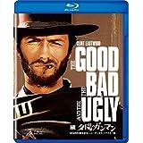 続 夕陽のガンマン MGM90周年記念ニュー・デジタル・リマスター版 [Blu-ray]