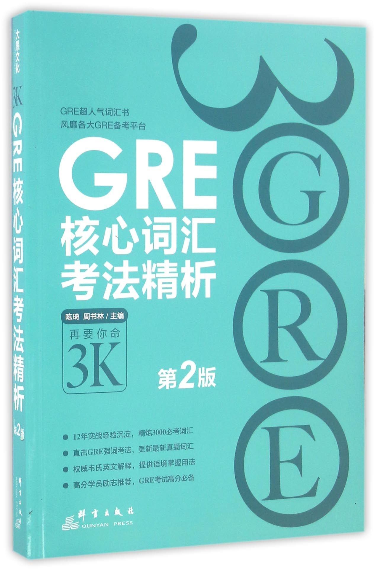 GRE Core Vocabulary Test Pattern Analysis