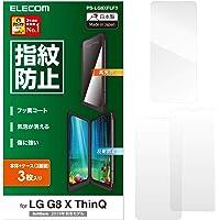 エレコム LG G8X ThinQ フィルム [指紋がつきにくい] 指紋防止 反射防止 3枚入り PS-LG8XFLF3