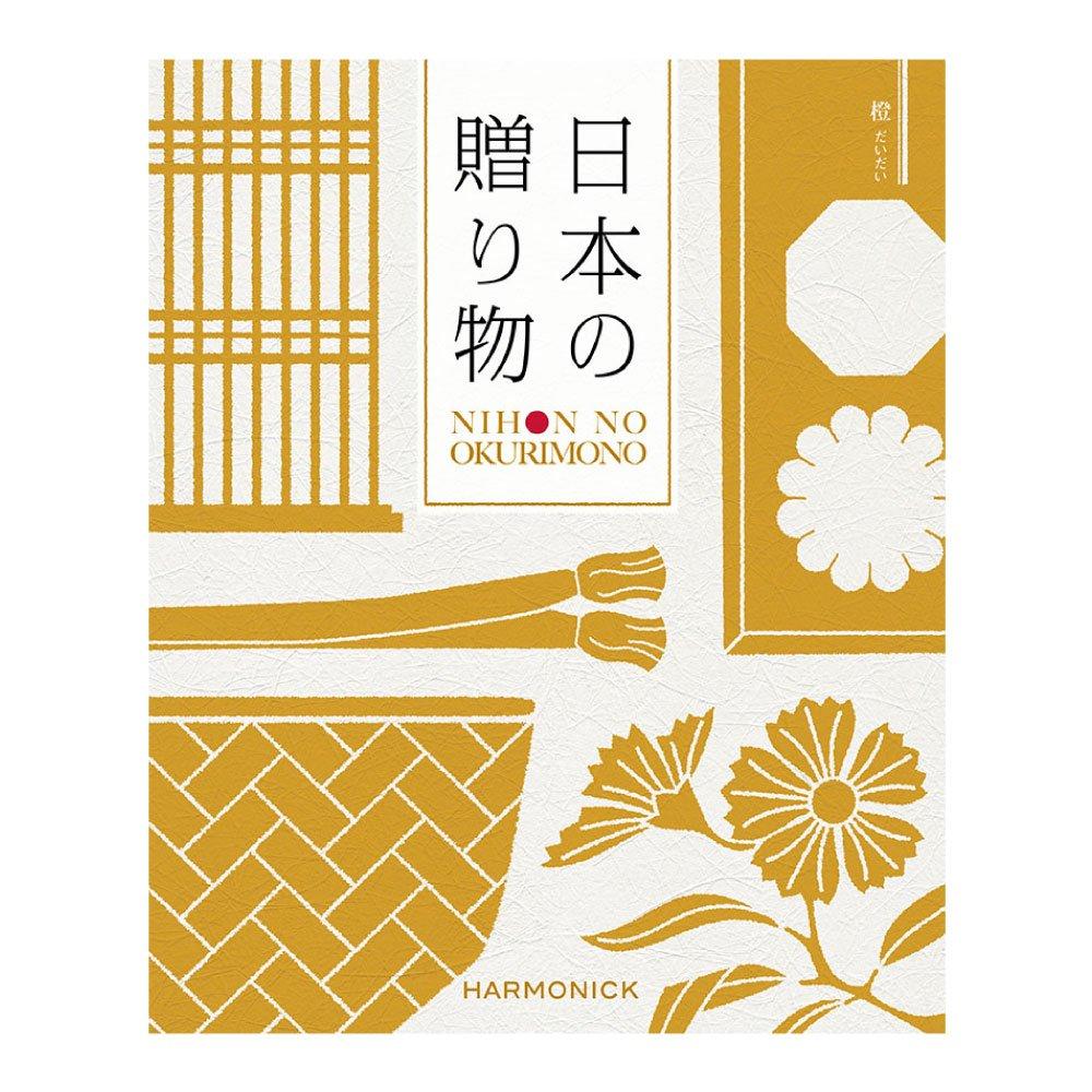 カタログギフト 日本の贈りもの 3つもらえる トリプルチョイス 橙(だいだい) 3トリプル CATJAPAN003TR B075L34K64