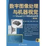 数字图像处理与机器视觉:Visual C++与Matlab实现(第2版)(附光盘)