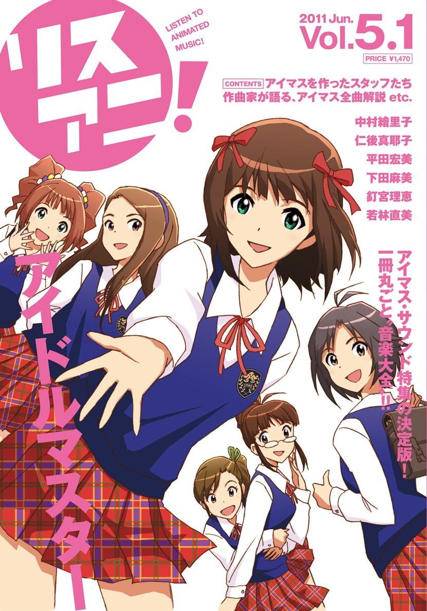 リスアニ!Vol.5.1「アイドルマ...