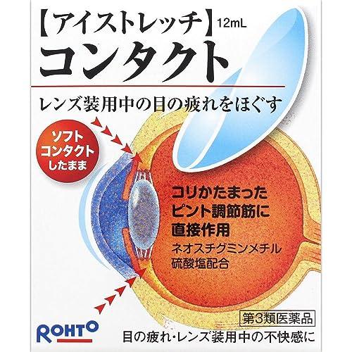佐賀製薬のアイリッチαは、8つの有効成分を配合したコンタクト用目薬。ピント調整機能改善剤・ビタミンB6・2種のアミノ酸類など、さまざまな角度から目の疲れにアプローチする。  クールタイプなので、仕事の合間のリフレッシュにも最適。