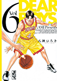 DEAR BOYS(6) (月刊少年マガジンコミックス)