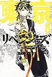 東京卍リベンジャーズ(8) (講談社コミックス)