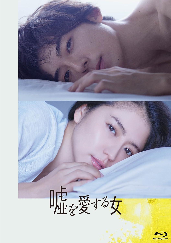 嘘を愛する女 Blu-ray豪華版 長澤まさみ (出演), 高橋一生 (出演), 中江和仁 (監督)