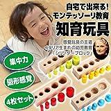 モンテッソーリ 教育 教具 ブロック kimurea select 教材 知育玩具 木製 おもちゃ パズル (カラフル)