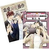 恋愛操作 4 初回限定版 (スーパービーボーイコミックス)