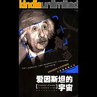 爱因斯坦的宇宙(超弦理论创始人之一加来道雄最经典的作品,关于爱因斯坦和相对论最通俗的读物) (周读书系)