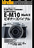 ぼろフォト解決シリーズ101 絞り優先で作品レベルの写真を撮る!  OLYMPUS OM-D E-M10 Mark II ビギナーズバイブル