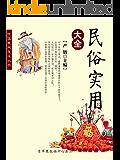 民俗实用大全 (中国民俗全书)
