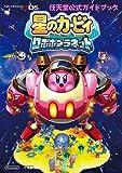 星のカービィ ロボボプラネット: 任天堂公式ガイドブック (ワンダーライフスペシャル NINTENDO 3DS任天堂公式ガイドブッ)