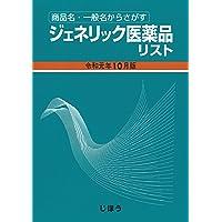 ジェネリック医薬品リスト 令和元年10月版