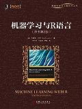 机器学习与R语言(原书第2版) (数据科学与工程技术丛书)