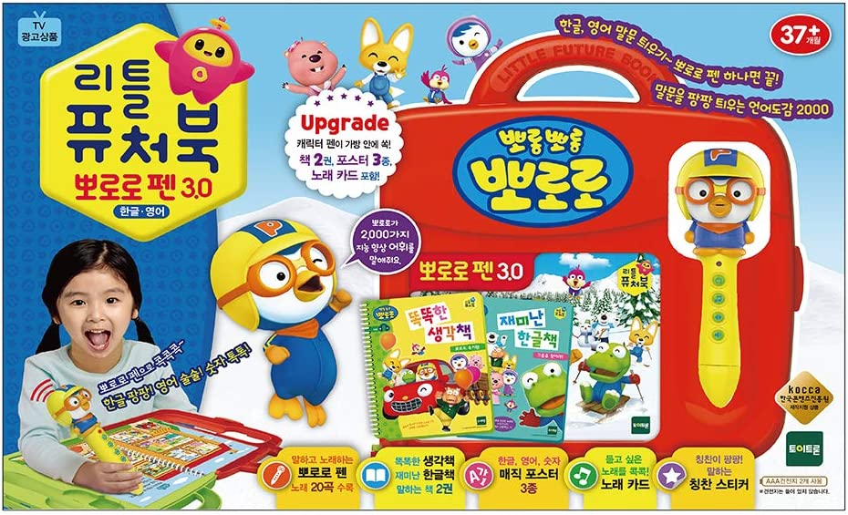 TOYTRON Pororo Little Futurebook with Pororopen 3.0 Red Version. Designed to Help Developing Reading Skills of The Kids which are Best for Beginning Readers. Korean ver.