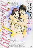 My Pure Lady(21) (アクションコミックス)