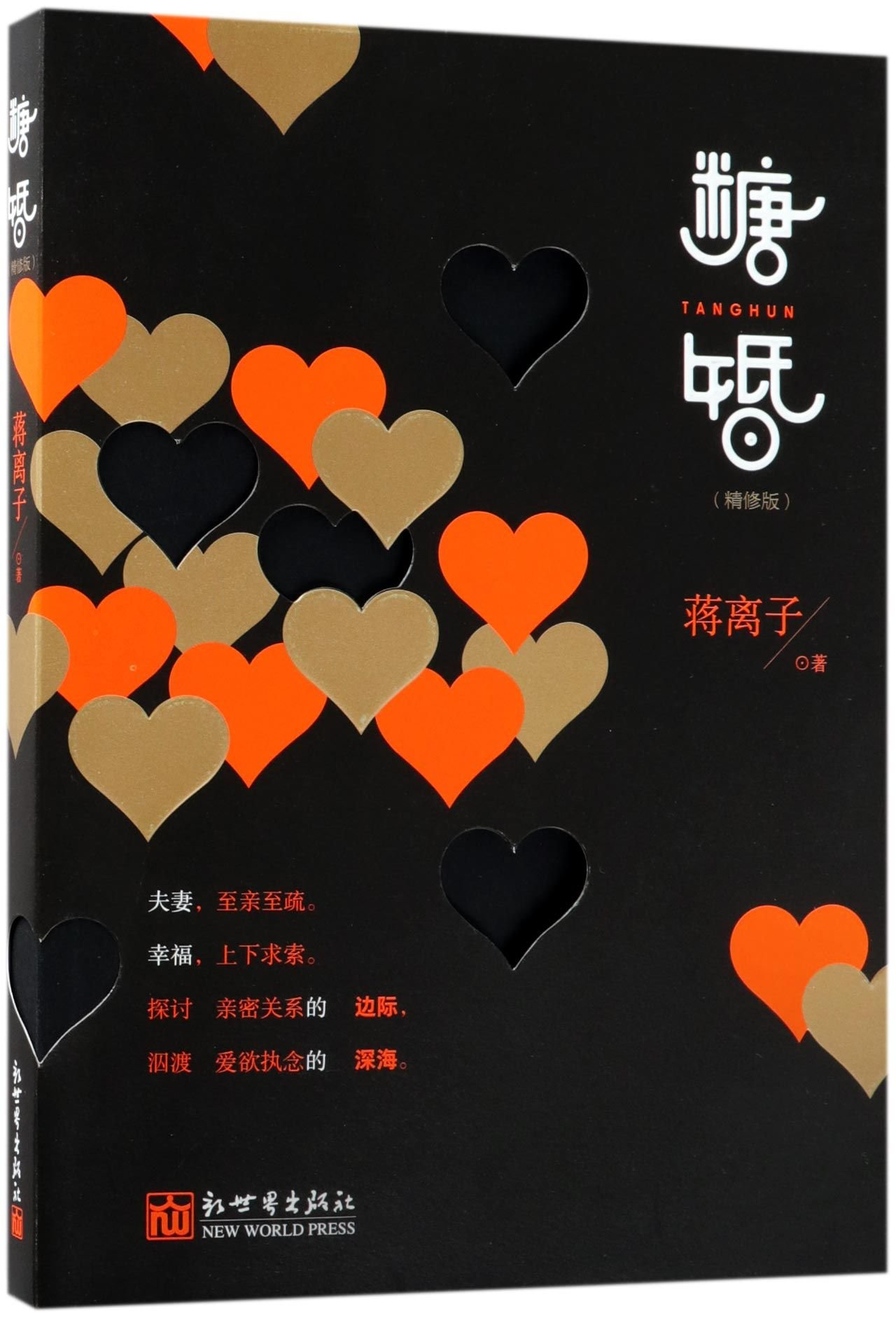 Candy Wedding (Refined Version) (Chinese Edition) pdf