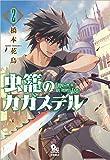 虫籠のカガステル 2 (リュウコミックス)