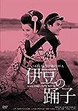 日活100周年邦画クラシック GREAT20 伊豆の踊子 HDリマスター版 [DVD]