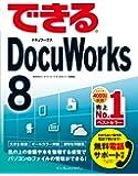 できるDocuWorks 8 (できるシリーズ)