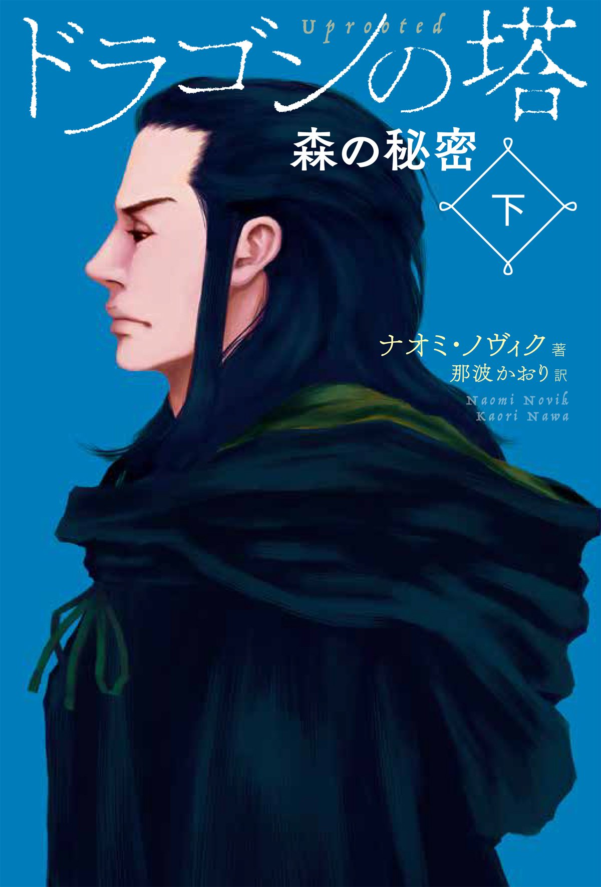 ナオミ・ノヴィク『ドラゴンの塔(下)』(静山社)