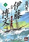 小説 伊藤博文〈下〉 (人物文庫)