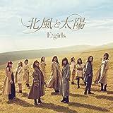 【早期購入特典あり】北風と太陽(DVD付) (オリジナルポスター(B2サイズ))