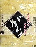 ガリ生姜(甘酢生姜)800g