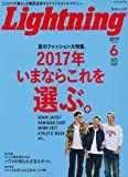 Lightning (ライトニング) 2017年 06月号 Vol.278