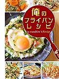 俺のフライパン・レシピ by masahiro's Recipe (ArakawaBooks)
