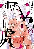 雪花の虎 (6) (ビッグコミックススペシャル)