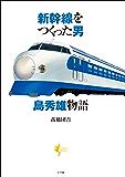新幹線をつくった男 島秀雄物語