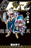 手裏拳トンマ(3) (てんとう虫コミックス)