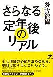 文庫 さらなる定年後のリアル (草思社文庫)