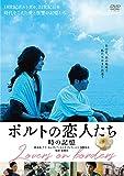ポルトの恋人たち 時の記憶 [DVD]
