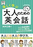 CD付き 楽しく学ぶ大人のための英会話 (50代からチャレンジ!)