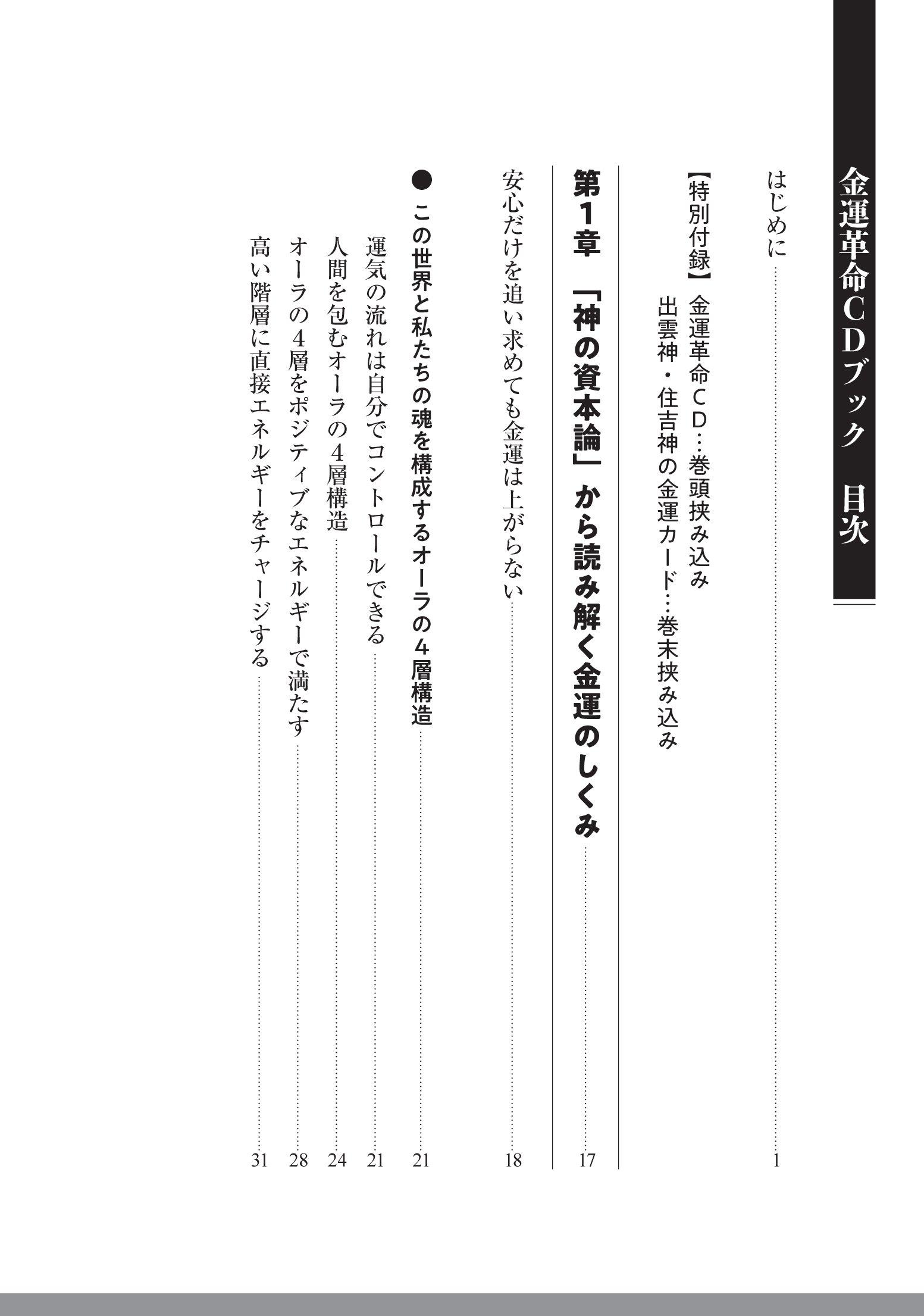 清水義久 金運革命CDブック (無...
