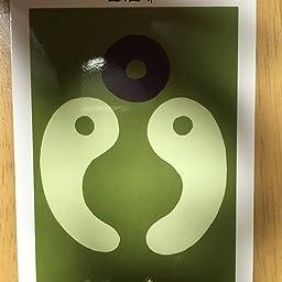 日本の神様カード 大野百合子 三橋健 Denali 三橋 健 本 通販 Amazon