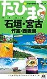 たびまる 石垣・宮古 竹富・西表島 (旅行ガイド)
