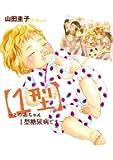 【1型】~この赤ちゃん1型糖尿病です~(書籍扱いコミックス)