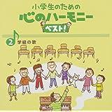 小学生のための心のハーモニー ベスト!全10巻(2)学級(クラス)の歌