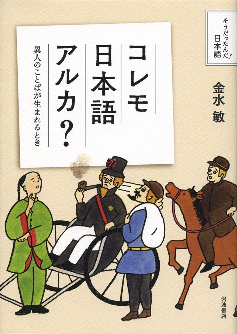 Kore mo Nihongo aru ka? : ijin no kotoba ga umareru toki ebook