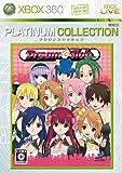 DREAM C CLUB(ドリームクラブ) Xbox 360 プラチナコレクション
