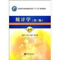 """全国统计教材编审委员会""""十二五""""规划教材:统计学(本科)(第3版)"""